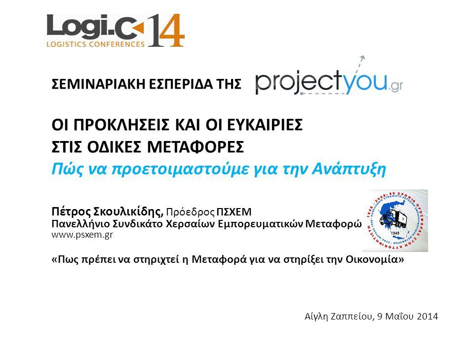 Αίγλη Ζαππείου, 9 Μαΐου 2014 ΣΕΜΙΝΑΡΙΑΚΗ ΕΣΠΕΡΙΔΑ ΤΗΣ OI ΠΡΟΚΛΗΣΕΙΣ ΚΑΙ ΟΙ ΕΥΚΑΙΡΙΕΣ ΣΤΙΣ ΟΔΙΚΕΣ ΜΕΤΑΦΟΡΕΣ Πώς να προετοιμαστούμε για την Ανάπτυξη Πέτ