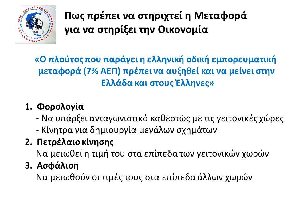 Πως πρέπει να στηριχτεί η Μεταφορά για να στηρίξει την Οικονομία «Ο πλούτος που παράγει η ελληνική οδική εμπορευματική μεταφορά (7% ΑΕΠ) πρέπει να αυξ