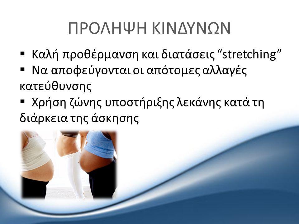 """ΠΡΟΛΗΨΗ ΚΙΝΔΥΝΩΝ  Καλή προθέρμανση και διατάσεις """"stretching""""  Να αποφεύγονται οι απότομες αλλαγές κατεύθυνσης  Χρήση ζώνης υποστήριξης λεκάνης κατ"""