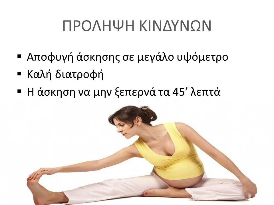 ΠΡΟΛΗΨΗ ΚΙΝΔΥΝΩΝ  Αποφυγή άσκησης σε μεγάλο υψόμετρο  Καλή διατροφή  Η άσκηση να μην ξεπερνά τα 45' λεπτά