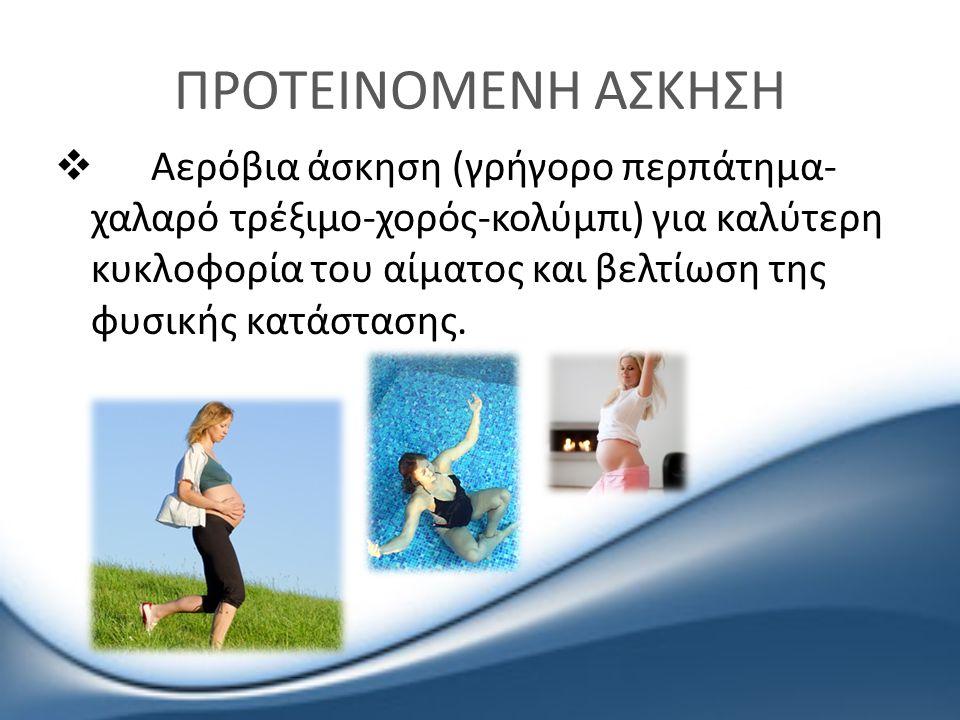 ΠΡΟΤΕΙΝΟΜΕΝΗ ΑΣΚΗΣΗ  Αερόβια άσκηση (γρήγορο περπάτημα- χαλαρό τρέξιμο-χορός-κολύμπι) για καλύτερη κυκλοφορία του αίματος και βελτίωση της φυσικής κα