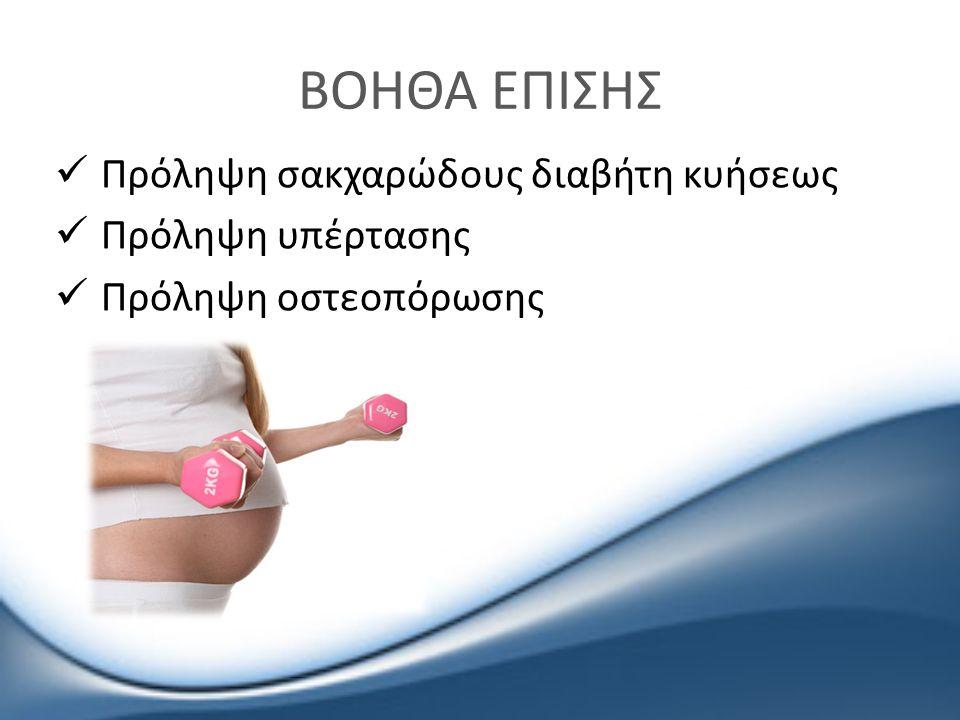 ΒΟΗΘΑ ΕΠΙΣΗΣ  Πρόληψη σακχαρώδους διαβήτη κυήσεως  Πρόληψη υπέρτασης  Πρόληψη οστεοπόρωσης