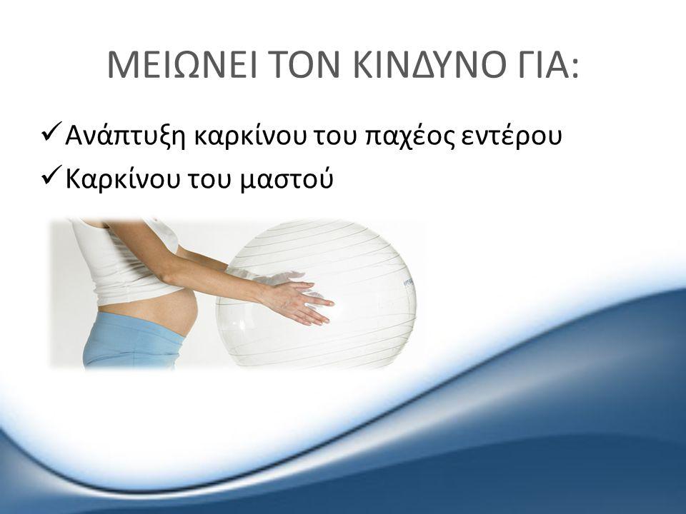 ΑΝΤΕΝΔΕΙΞΕΙΣ 6.Αδυναμία στους μύες 7. Πόνος ή πρήξιμο στα πόδια 8.