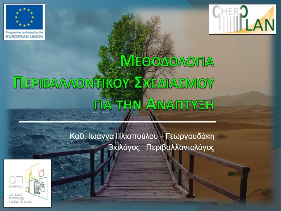 Καθ. Ιωάννα Ηλιοπούλου – Γεωργουδάκη Βιολόγος - Περιβαλλοντολόγος