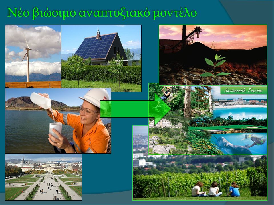  Η οικονομική ανάπτυξη ενός συστήματος στην οποία η χρήση των πόρων στοχεύει στην ικανοποίηση των ανθρώπινων αναγκών ενώ παράλληλα φροντίζει για τη διατήρηση του περιβάλλοντος ώστε αυτές οι ανάγκες να μπορούν να ικανοποιηθούν όχι μόνο τώρα αλλά και για τις μελλοντικές γενεές Βιώσιμη Ανάπτυξη