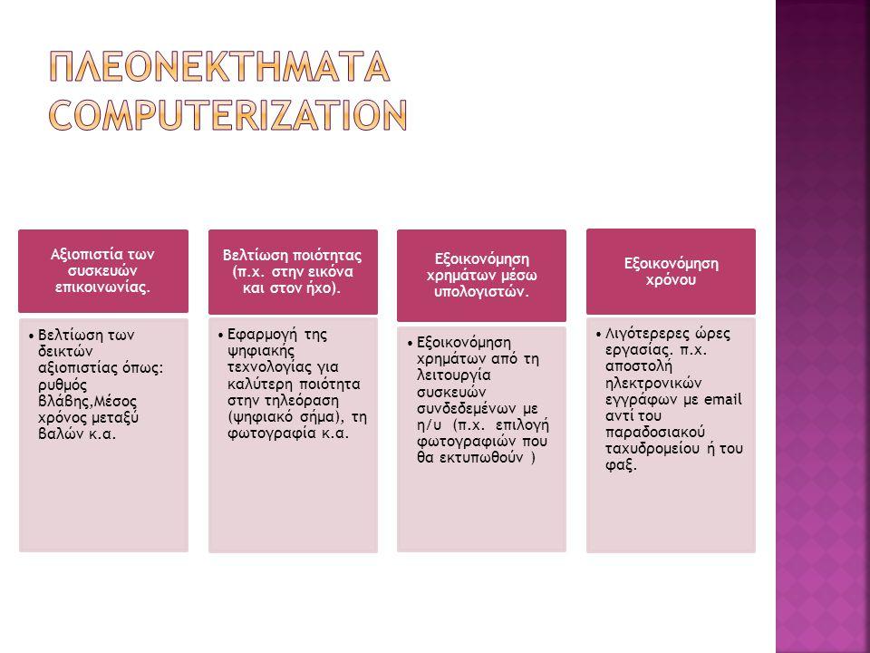 Αξιοπιστία των συσκευών επικοινωνίας. •Βελτίωση των δεικτών αξιοπιστίας όπως: ρυθμός βλάβης,Μέσος χρόνος μεταξύ βαλών κ.α. Βελτίωση ποιότητας (π.χ. στ