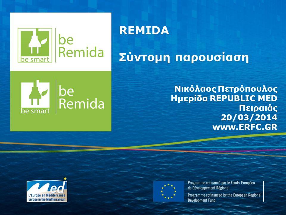 REMIDA Προέλευση Τοπική Αυτοδιοίκηση Αναγκαιότητα να ευθυγραμμίζεται με τους στόχους των πολιτικών ΑΠΕ / ΕΕ Η έλλειψη οικονομικών και τεχνικών πόρων / ικανοτήτων Αυξημένη συνείδηση για την προώθηση της βιώσιμης ανάπτυξης Ανεπαρκής ευαισθητοποίηση του κοινού / ζήτησης λύσεων ΕΕ και ΑΠΕ Η έλλειψη τεχνογνωσίας και εμπειριών σε ΕΕ και ΑΠΕ μεταξύ των ενδιαφερόμενων φορέων Ενεργητικό Καλές πρακτικές σε ορισμένες περιοχές της Μεσογείου Διαθεσιμότητα και προσφορά τεχνολογικών λύσεων στον τομέα των ΕΕ και ΑΠΕ Ενδιαφερόμενοι φορείς /πολίτες