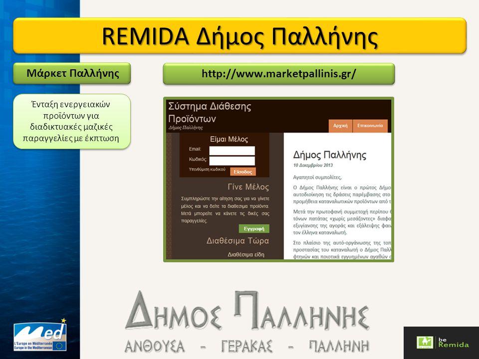 REMIDA Δήμος Παλλήνης Μάρκετ Παλλήνης Ένταξη ενεργειακών προϊόντων για διαδικτυακές μαζικές παραγγελίες με έκπτωση http://www.marketpallinis.gr/