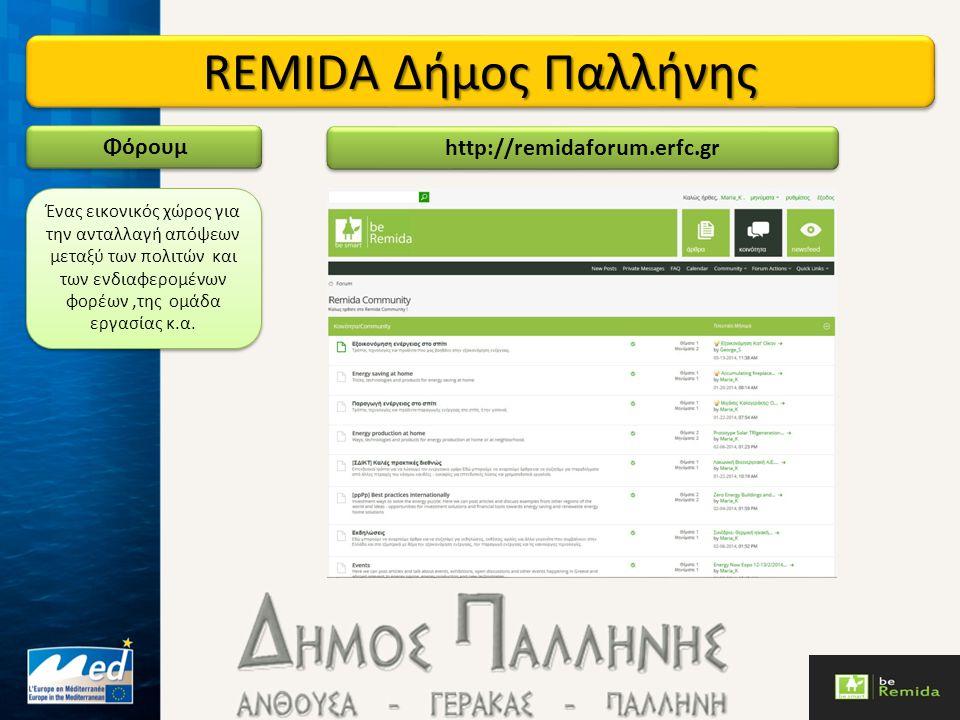 REMIDA Δήμος Παλλήνης Φόρουμ Ένας εικονικός χώρος για την ανταλλαγή απόψεων μεταξύ των πολιτών και των ενδιαφερομένων φορέων,της ομάδα εργασίας κ.α. h
