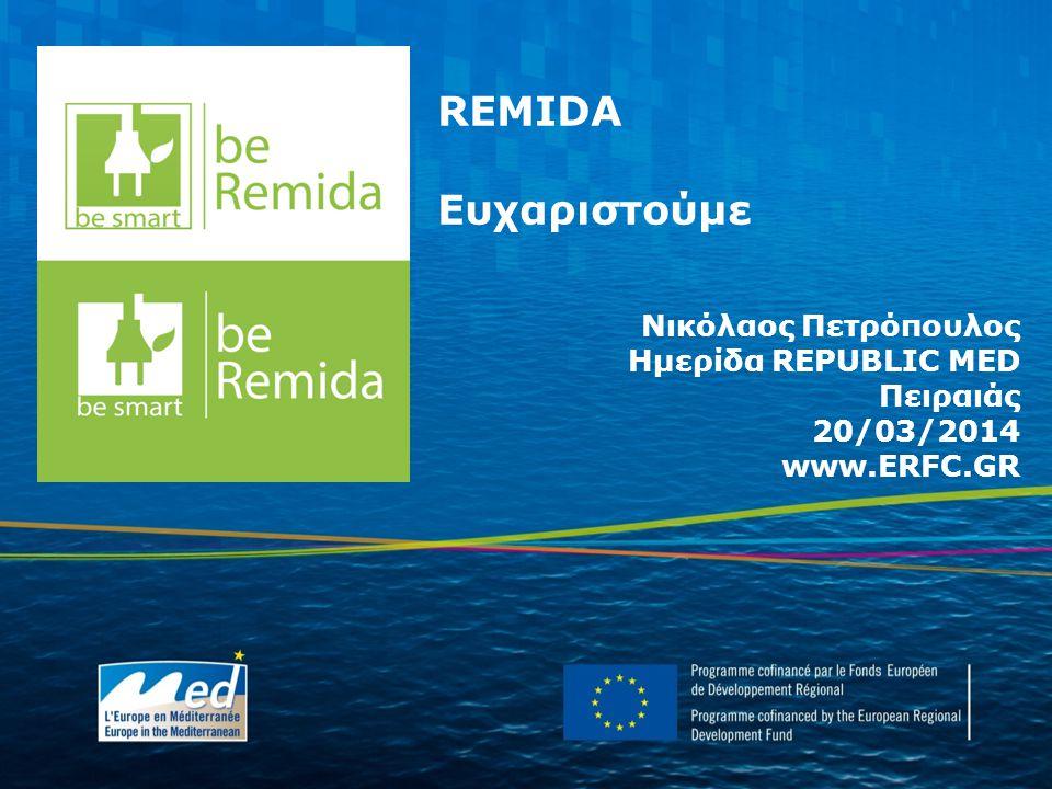 Νικόλαος Πετρόπουλος Ημερίδα REPUBLIC MED Πειραιάς 20/03/2014 www.ERFC.GR REMIDA Ευχαριστούμε