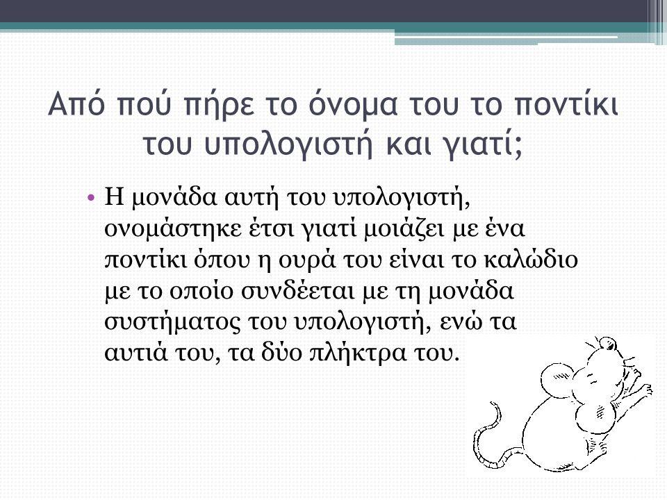 Αιωρούμενο ποντίκι… • O Ρώσος σχεδιαστής Vadim Kibardin ανέπτυξε το «BAT» το πρώτο αιωρούμενο ασύρματο ποντίκι του υπολογιστή. Αποτελείται από…έναν πλ