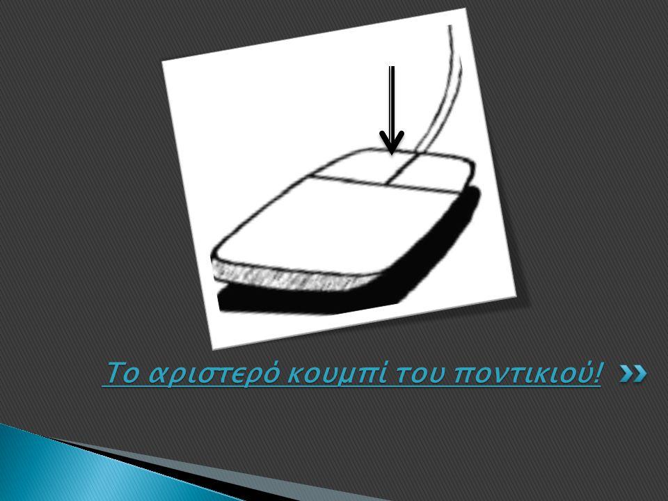 Βασικά μέρη Ένα ποντίκι συνήθως διαθέτει δύο κουμπιά: ένα πρωτεύον κουμπί (συνήθως το αριστερό κουμπί) και ένα δευτερεύον κουμπί (συνήθως το δεξιό κου