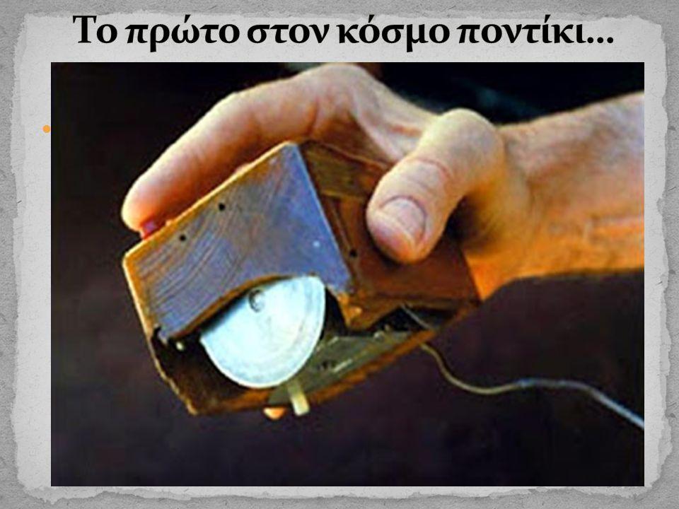 Κάτω από το ποντίκι… Αν το κοιτάξουμε από κάτω, βλέπουμε μία μικρή σφαίρα από την κίνηση της οποίας καθορίζεται η θέση του δείκτη στην οθόνη.
