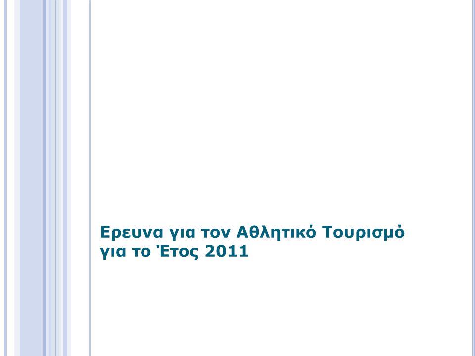 Eρευνα για τον Αθλητικό Τουρισμό για το Έτος 2011