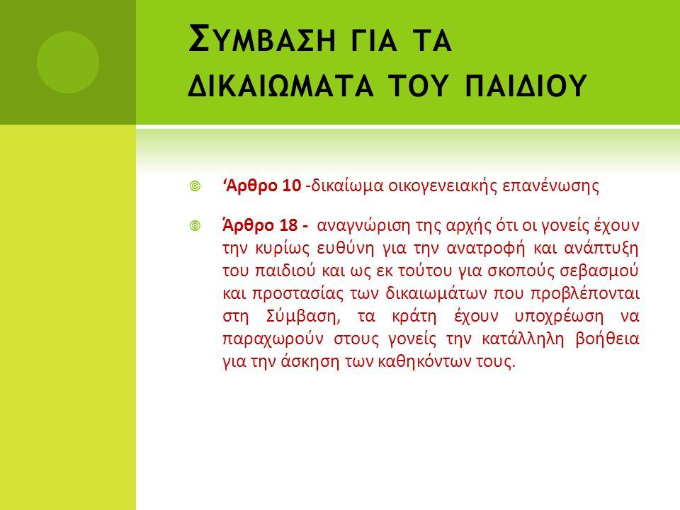 Σ ΥΜΒΑΣΗ ΓΙΑ ΤΑ ΔΙΚΑΙΩΜΑΤΑ ΤΟΥ ΠΑΙΔΙΟΥ  'Αρθρο 10 -δικαίωμα οικογενειακής επανένωσης  Άρθρο 18 - αναγνώριση της αρχής ότι οι γονείς έχουν την κυρίως