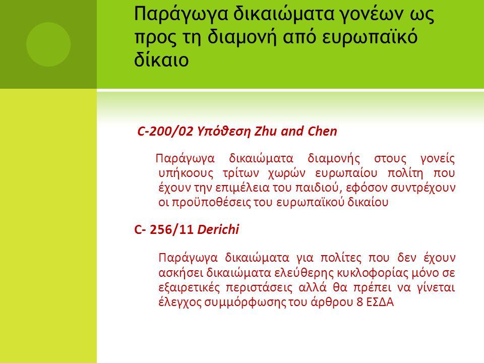 Παράγωγα δικαιώματα γονέων ως προς τη διαμονή από ευρωπαϊκό δίκαιο C-200/02 Υπόθεση Zhu and Chen Παράγωγα δικαιώματα διαμονής στους γονείς υπήκοους τρ