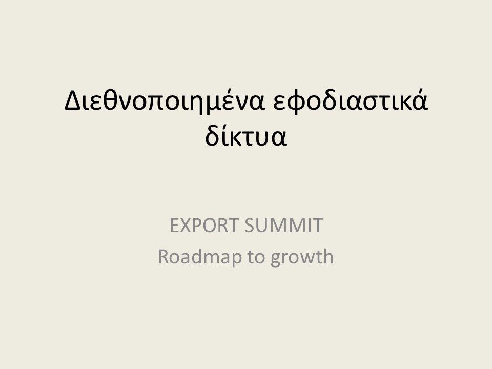 Διεθνοποιημένα εφοδιαστικά δίκτυα EXPORT SUMMIT Roadmap to growth