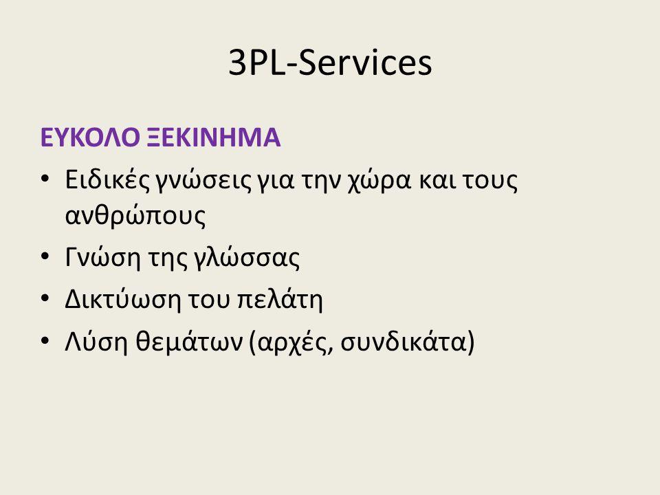 3PL-Services ΕΥΚΟΛΟ ΞΕΚΙΝΗΜΑ • Ειδικές γνώσεις για την χώρα και τους ανθρώπους • Γνώση της γλώσσας • Δικτύωση του πελάτη • Λύση θεμάτων (αρχές, συνδικάτα)