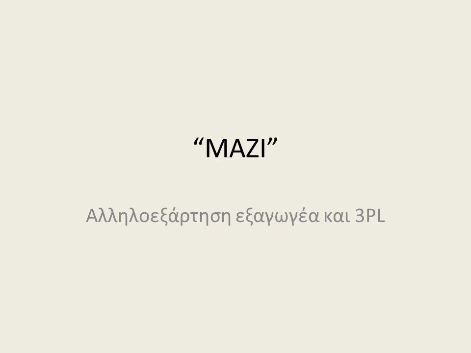 MAZI Αλληλοεξάρτηση εξαγωγέα και 3PL