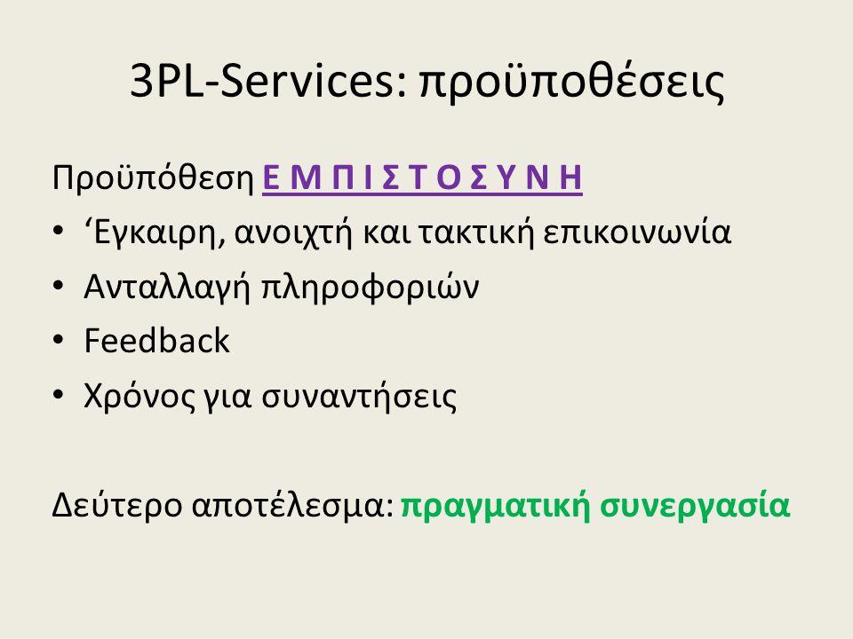3PL-Services: προϋποθέσεις Προϋπόθεση Ε Μ Π Ι Σ Τ Ο Σ Υ Ν Η • 'Εγκαιρη, ανοιχτή και τακτική επικοινωνία • Ανταλλαγή πληροφοριών • Feedback • Χρόνος για συναντήσεις Δεύτερο αποτέλεσμα: πραγματική συνεργασία