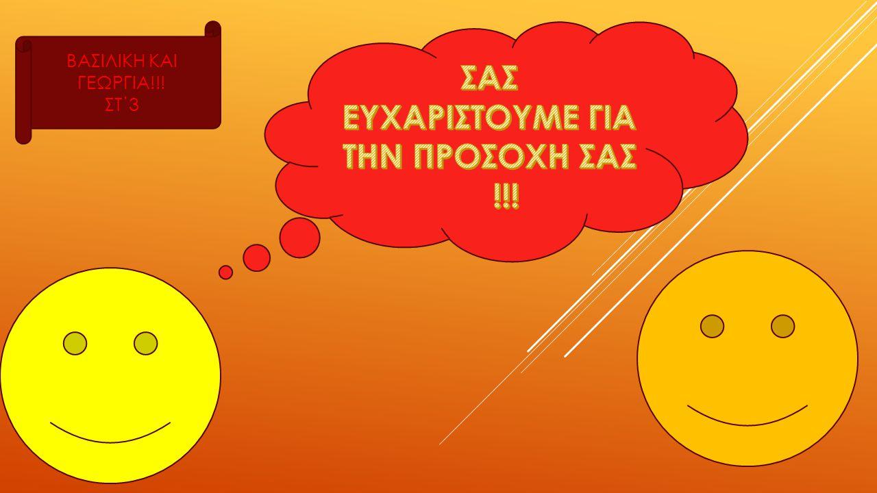 ΒΑΣΙΛΙΚΗ ΚΑΙ ΓΕΩΡΓΙΑ!!! ΣΤ΄3