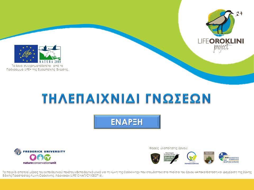 Το παιχνίδι αποτελεί μέρος του εκπαιδευτικού πακέτου «Εκπαιδευτικό υλικό για τη λίμνη της Ορόκλινης» που ετοιμάστηκε στα πλαίσια του έργου «Αποκατάσταση και Διαχείριση της Ζώνης Ειδικής Προστασίας Λίμνη Ορόκλινης, Λάρνακα» (LIFE10 NAT/CY/000716).