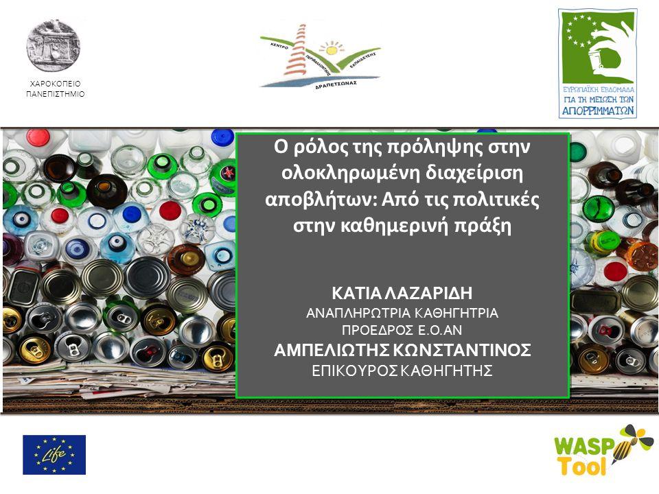 Ο ρόλος της πρόληψης στην ολοκληρωμένη διαχείριση αποβλήτων: Από τις πολιτικές στην καθημερινή πράξη ΚΑΤΙΑ ΛΑΖΑΡΙΔΗ ΑΝΑΠΛΗΡΩΤΡΙΑ ΚΑΘΗΓΗΤΡΙΑ ΠΡΟΕΔΡΟΣ Ε