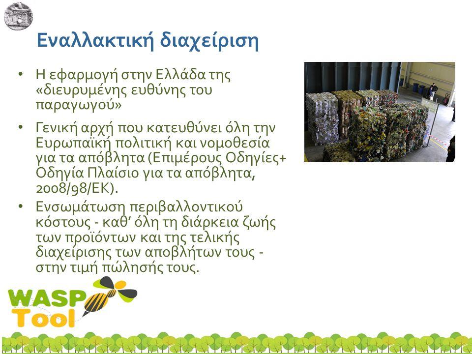 Εναλλακτική διαχείριση Δ. Παραλιμνίου, 4/10/2012 • Η εφαρμογή στην Ελλάδα της «διευρυμένης ευθύνης του παραγωγού» • Γενική αρχή που κατευθύνει όλη την