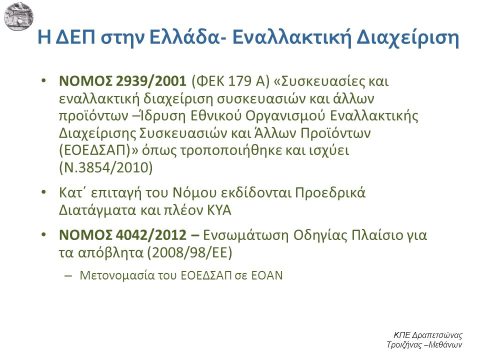 Η ΔΕΠ στην Ελλάδα- Εναλλακτική Διαχείριση • ΝΟΜΟΣ 2939/2001 (ΦΕΚ 179 Α) «Συσκευασίες και εναλλακτική διαχείριση συσκευασιών και άλλων προϊόντων –Ίδρυσ