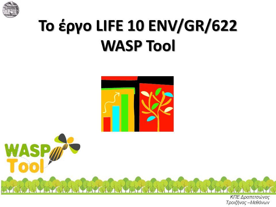 Το έργο LIFE 10 ENV/GR/622 WASP Tool ΚΠΕ Δραπετσώνας Τροιζήνας –Μεθάνων
