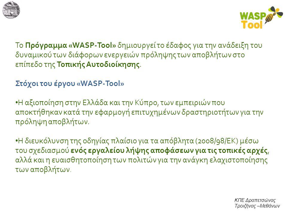 Το Πρόγραμμα «WASP-Tool» δημιουργεί το έδαφος για την ανάδειξη του δυναμικού των διάφορων ενεργειών πρόληψης των αποβλήτων στο επίπεδο της Τοπικής Αυτ