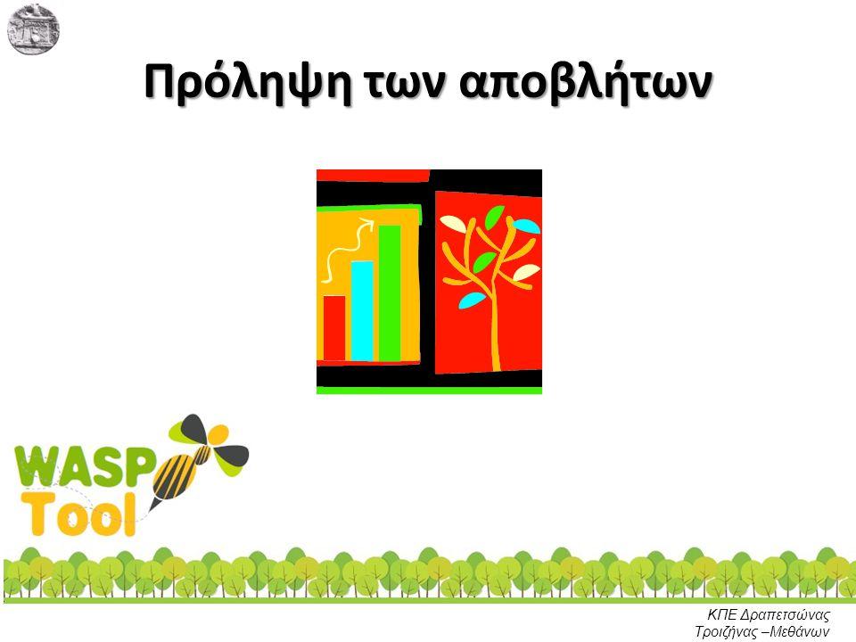 ΕΜΠΛΕΚΟΜΕΝΟΙ ΦΟΡΕΙΣ: Χαροκόπειο Πανεπιστήμιο (συντονιστής) ΔΕΔΙΣΑ / ΕΣΔΑΚ / ΕΠΕΜ / ENVITECH /Δήμος Παραλίμνιου ΔΙΑΡΚΕΙΑ : 01/10/2011 - 30/09/2014 ΠΕΡΙΟΧΕΣ ΤΟΥ ΕΡΓΟΥ: ΕΛΛΑΔΑ - ΚΥΠΡΟΣ ΤΑΥΤΟΤΗΤΑ ΤΟΥ ΕΡΓΟΥ WASP TOOL