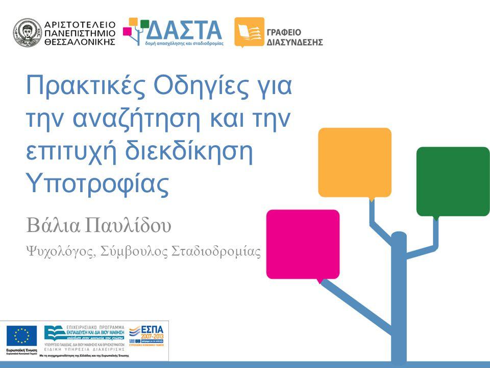 Πρακτικές Οδηγίες για την αναζήτηση και την επιτυχή διεκδίκηση Υποτροφίας Βάλια Παυλίδου Ψυχολόγος, Σύμβουλος Σταδιοδρομίας