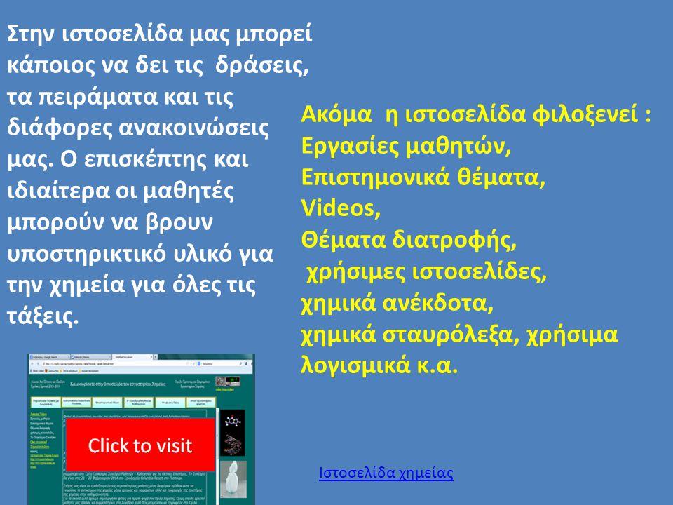 Στην ιστοσελίδα μας μπορεί κάποιος να δει τις δράσεις, τα πειράματα και τις διάφορες ανακοινώσεις μας.