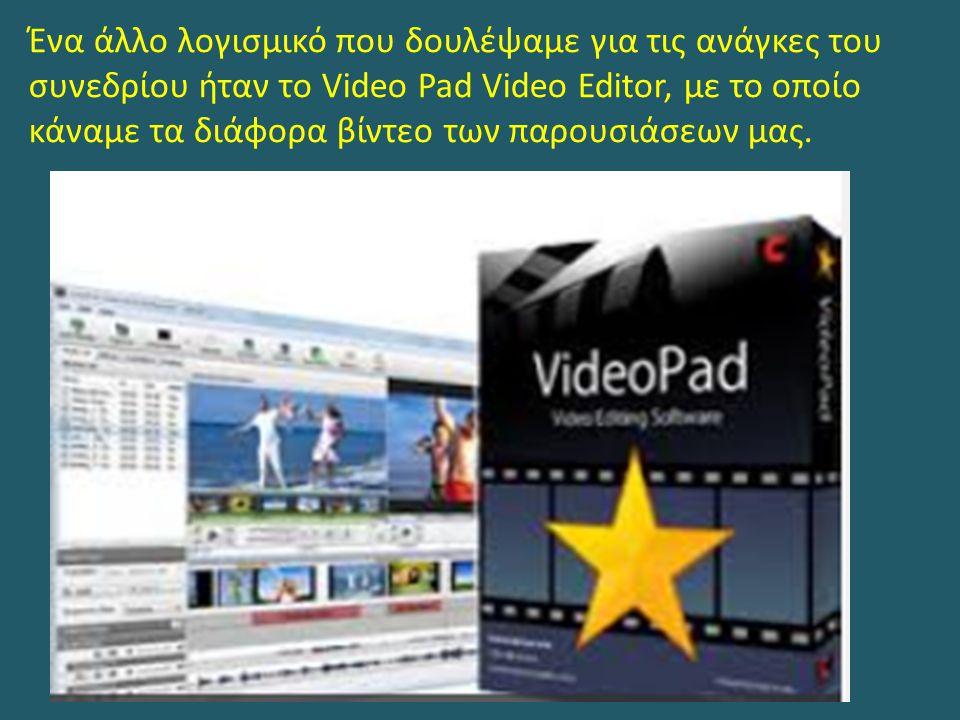 Ένα άλλο λογισμικό που δουλέψαμε για τις ανάγκες του συνεδρίου ήταν το Video Pad Video Editor, με το οποίο κάναμε τα διάφορα βίντεο των παρουσιάσεων μας.