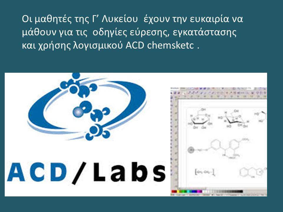 Οι μαθητές της Γ' Λυκείου έχουν την ευκαιρία να μάθουν για τις οδηγίες εύρεσης, εγκατάστασης και χρήσης λογισμικού ACD chemsketc.
