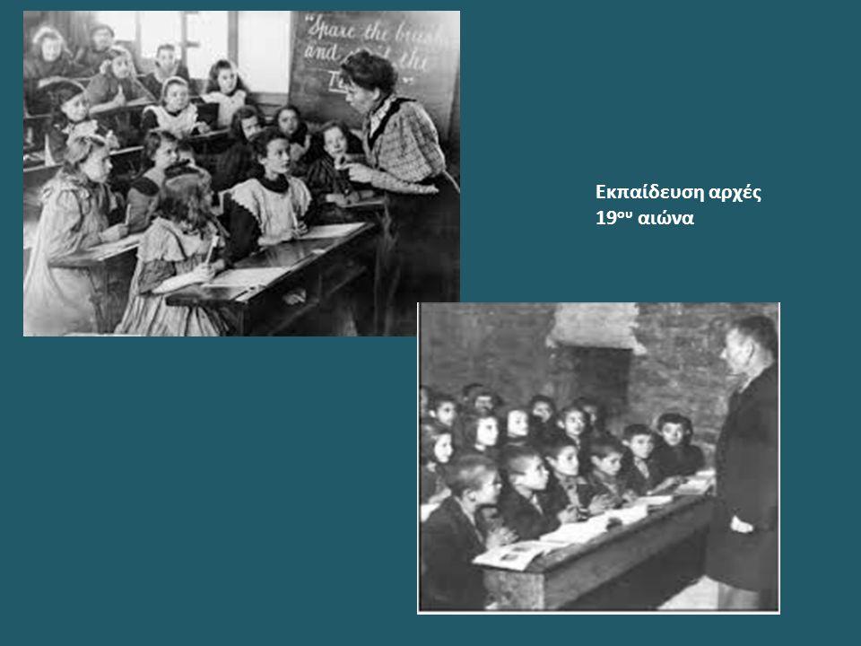 Εκπαίδευση αρχές 19 ου αιώνα