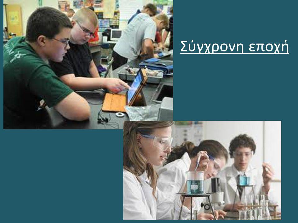 Διδακτική Χημείας στο Λύκειο Απ.