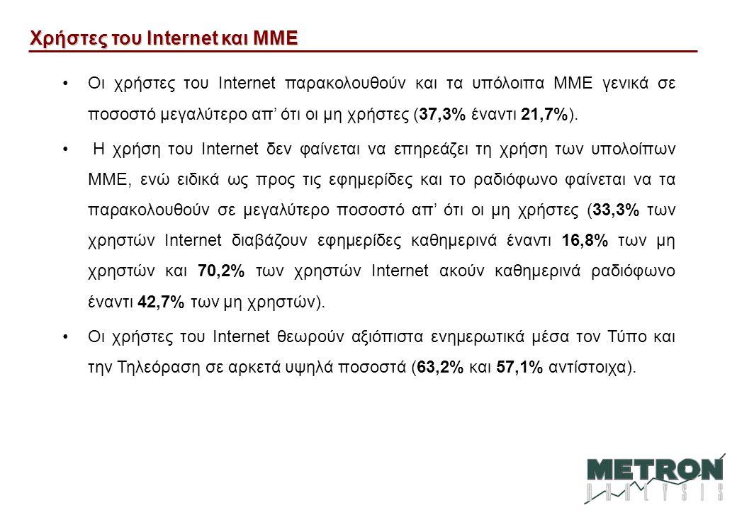 Χρήστες του Internet και ΜΜΕ •Οι χρήστες του Internet παρακολουθούν και τα υπόλοιπα ΜΜΕ γενικά σε ποσοστό μεγαλύτερο απ' ότι οι μη χρήστες (37,3% έναντι 21,7%).