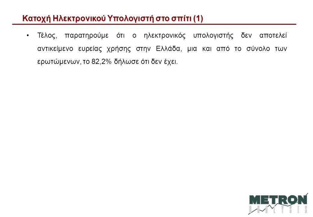 Κατοχή Ηλεκτρονικού Υπολογιστή στο σπίτι (1) •Τέλος, παρατηρούμε ότι ο ηλεκτρονικός υπολογιστής δεν αποτελεί αντικείμενο ευρείας χρήσης στην Ελλάδα, μια και από το σύνολο των ερωτώμενων, το 82,2% δήλωσε ότι δεν έχει.