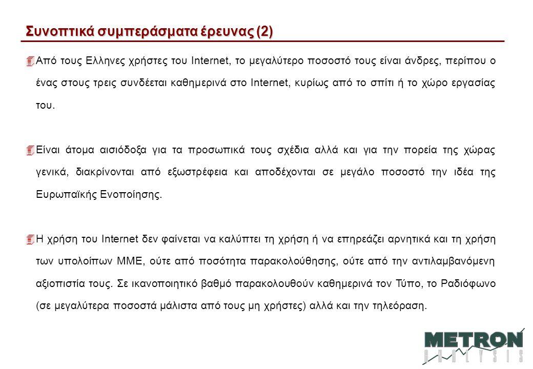 Συνοπτικά συμπεράσματα έρευνας (2) 4Από τους Ελληνες χρήστες του Internet, το μεγαλύτερο ποσοστό τους είναι άνδρες, περίπου ο ένας στους τρεις συνδέεται καθημερινά στο Internet, κυρίως από το σπίτι ή το χώρο εργασίας του.