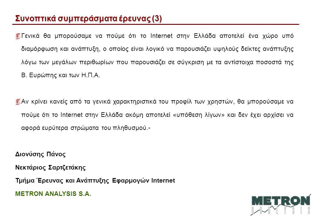 Συνοπτικά συμπεράσματα έρευνας (3) 4Γενικά θα μπορούσαμε να πούμε ότι το Internet στην Ελλάδα αποτελεί ένα χώρο υπό διαμόρφωση και ανάπτυξη, ο οποίος είναι λογικό να παρουσιάζει υψηλούς δείκτες ανάπτυξης λόγω των μεγάλων περιθωρίων που παρουσιάζει σε σύγκριση με τα αντίστοιχα ποσοστά της Β.