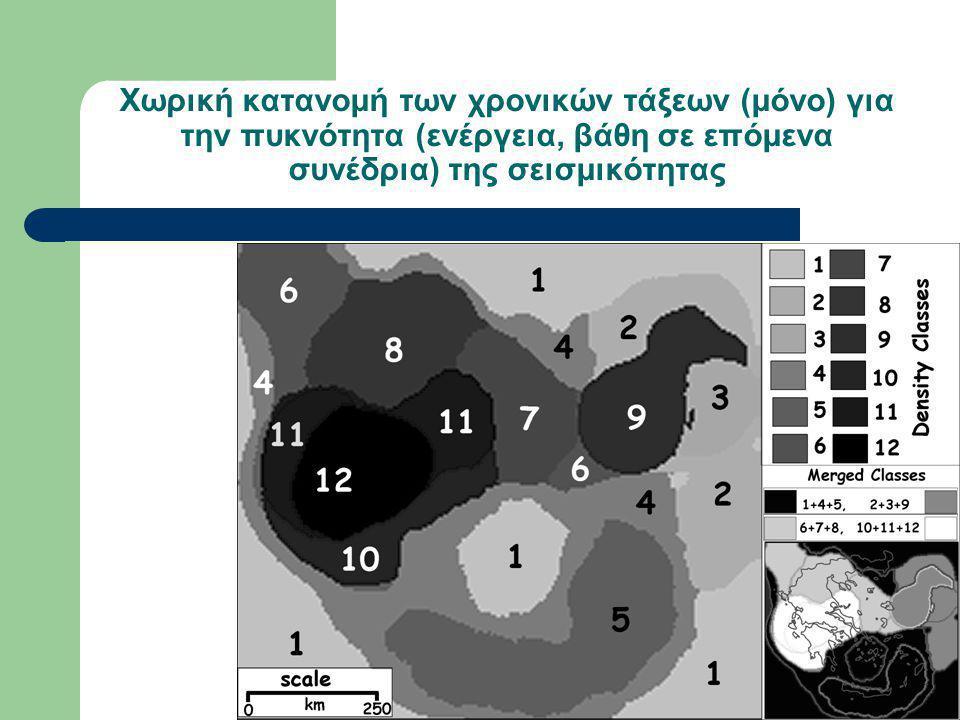 Χωρική κατανομή των χρονικών τάξεων (μόνο) για την πυκνότητα (ενέργεια, βάθη σε επόμενα συνέδρια) της σεισμικότητας
