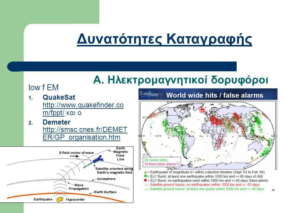 Α. Ηλεκτρομαγνητικοί δορυφόροι low f ΕΜ 1.