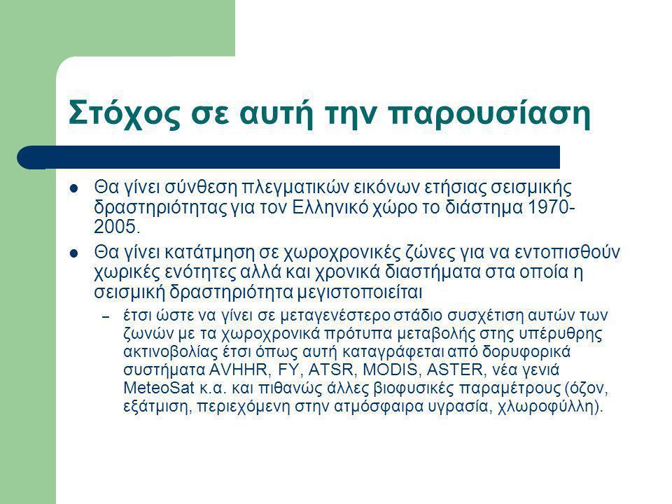 Στόχος σε αυτή την παρουσίαση  Θα γίνει σύνθεση πλεγματικών εικόνων ετήσιας σεισμικής δραστηριότητας για τον Ελληνικό χώρο το διάστημα 1970- 2005.