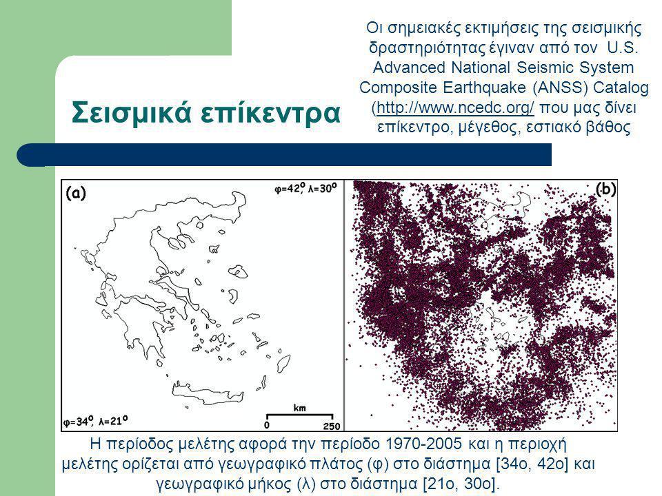 Σεισμικά επίκεντρα Η περίοδος μελέτης αφορά την περίοδο 1970-2005 και η περιοχή μελέτης ορίζεται από γεωγραφικό πλάτος (φ) στο διάστημα [34ο, 42ο] και γεωγραφικό μήκος (λ) στο διάστημα [21ο, 30ο].