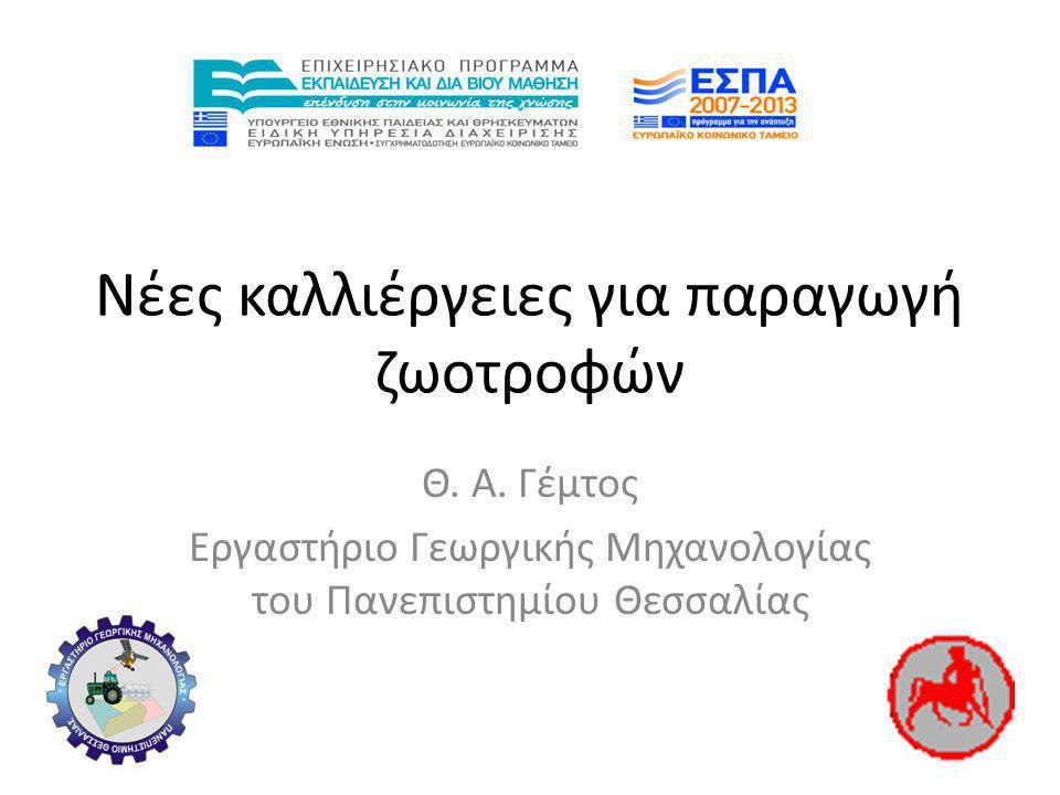 Νέες καλλιέργειες για παραγωγή ζωοτροφών Θ. Α. Γέμτος Εργαστήριο Γεωργικής Μηχανολογίας του Πανεπιστημίου Θεσσαλίας