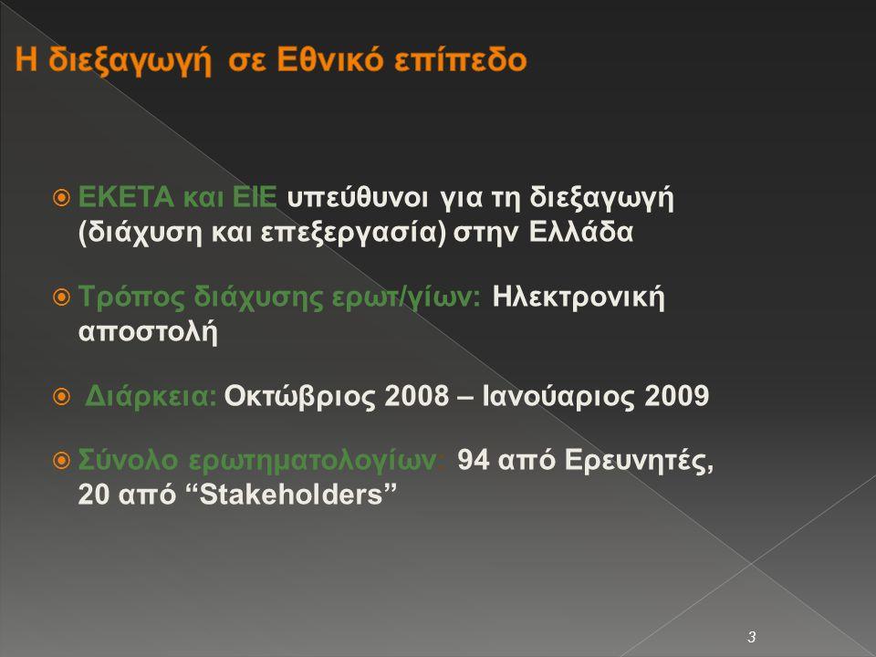  Βασικό παραδοτέο του WP1 του έργου (WP Leader Academy of Sciences of Czech Republic)  Στόχος: 1) Εντοπισμός των εμποδίων, των καλών πρακτικών και των τάσεων που επκρατούν γύρω από την κινητικότητα και της σταδιοδρομίας των ερευνητών στον ΕΧΕ 2) Προσδιορισμός του ρόλου των EURAXESS Services Centres καθώς και άλλων stakeholders για να ξεπεραστουν τα εμπόδια στην κινητικότητα  Αποδέκτες του Ερωτ/γίου: - κατηγορία Ερευνητές (μετακινούμενοι) - κατηγορία γενικότερα παίκτες / stakeholders στον ΕΧΕ (δύο διαφορετικά ερωτ/για)  Τύπος Ερωτήσεων: Ανοιχτές, κλειστές (πολλαπλών επιλογών, δίτιμες) και κλίμακας  Γλώσσα: αγγλική 2