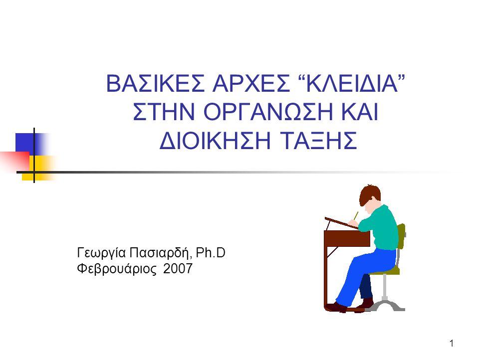 1 ΒΑΣΙΚΕΣ ΑΡΧΕΣ ΚΛΕΙΔΙΑ ΣΤΗΝ ΟΡΓΑΝΩΣΗ ΚΑΙ ΔΙΟΙΚΗΣΗ ΤΑΞΗΣ Γεωργία Πασιαρδή, Ph.D Φεβρουάριος 2007