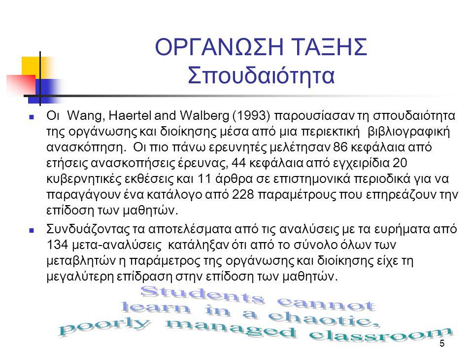 5 ΟΡΓΑΝΩΣΗ ΤΑΞΗΣ Σπουδαιότητα  Οι Wang, Haertel and Walberg (1993) παρουσίασαν τη σπουδαιότητα της οργάνωσης και διοίκησης μέσα από μια περιεκτική βιβλιογραφική ανασκόπηση.